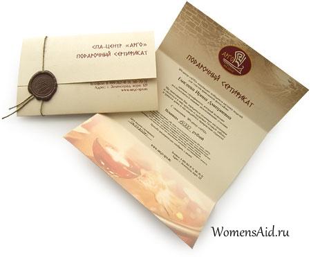 Востребованные подарочные сертификаты